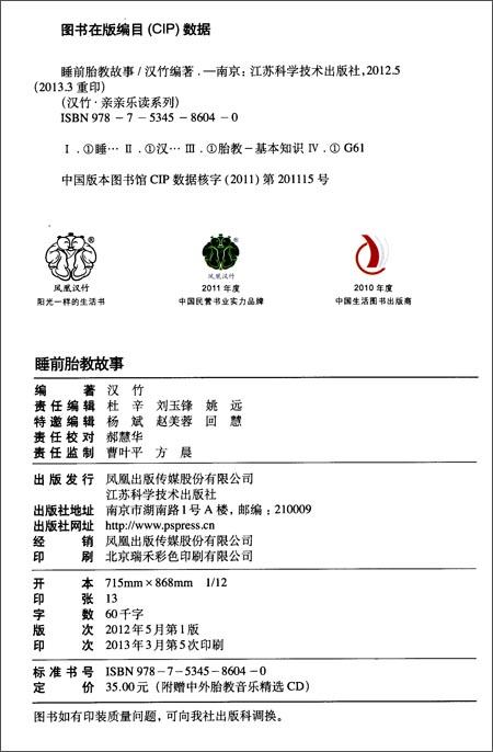 汉竹•亲亲乐读系列:睡前胎教故事