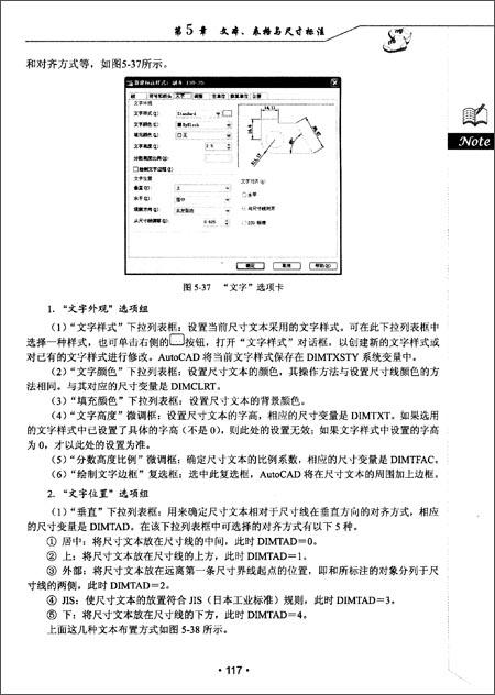 AutoCAD2012中文版电气设计从入门到精通