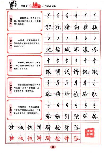 华夏万卷:田英章楷书入门基础训练
