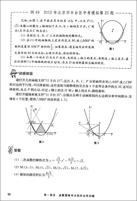 2013挑战中考数学压轴题