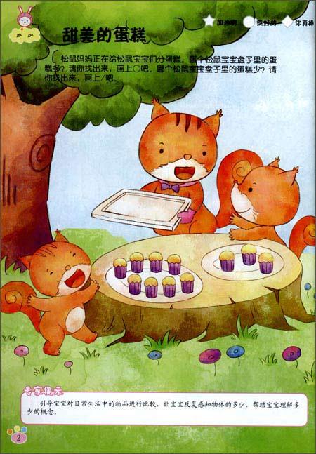 学前儿童数学绘本61阶梯1(2-3岁):亚马逊:图书