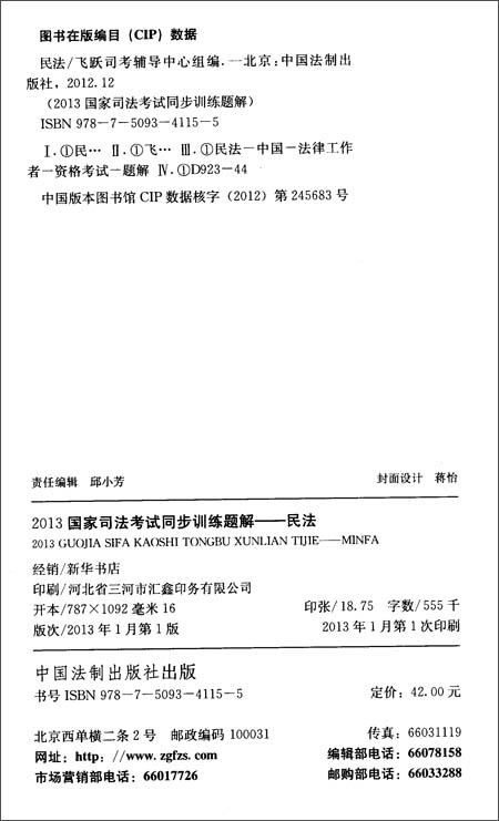 飞跃版•国家司法考试同步训练题解:民法