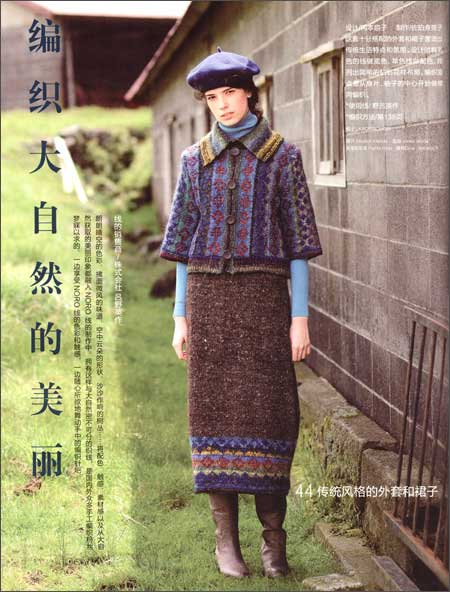 世界编织2:阿兰、洛皮、费尔岛花样编织