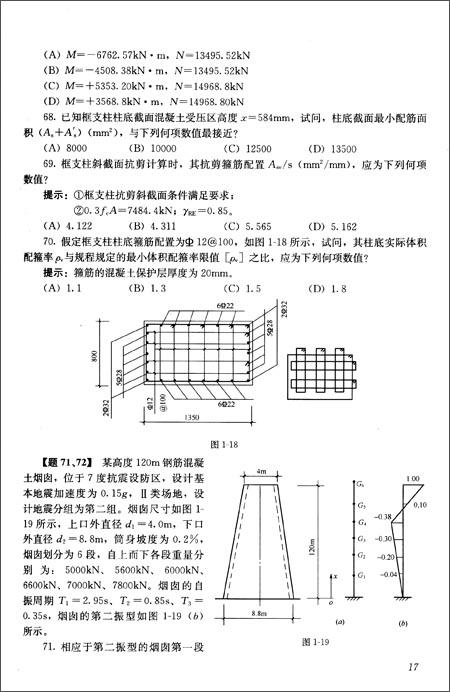 执业资格考试丛书:1、2级注册结构工程师专业考试考前实战训练