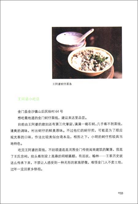 旅人的食材历:24节气里的台湾味道