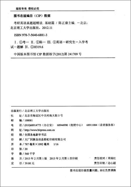 金榜图书•陈正康英语系列:考研英语真题超精读