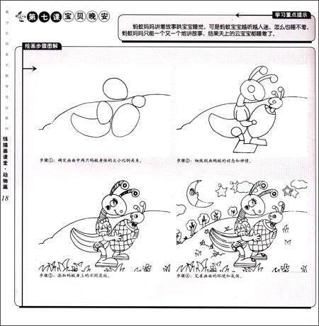 回至 线描画课堂:动物篇 (平装)