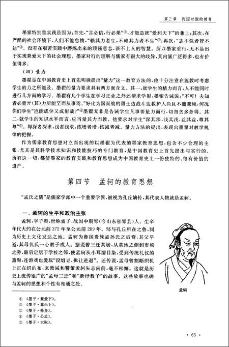 """普通高等教育""""十一五""""国家级规划教材•教育类专业基础课系列教材:中国教育史"""