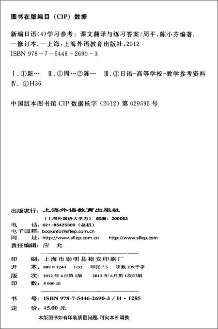 新编日语第4册学习参考