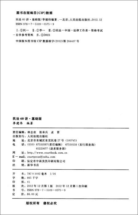 国家司法考试:民法60讲