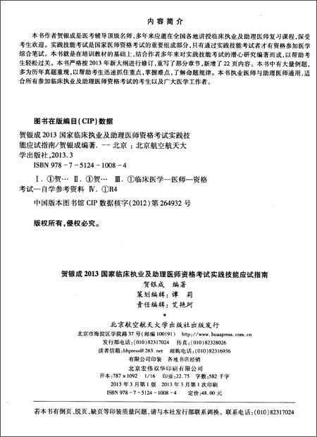 贺银成2013国家临床执业及助理医师资格考试实践技能应试指南