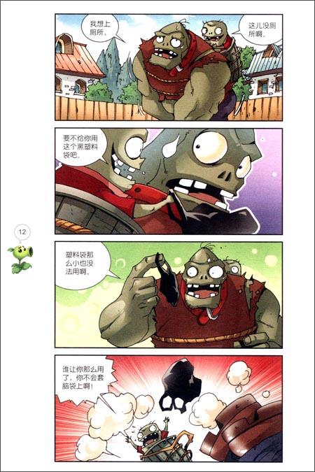 植物大战僵尸极品爆笑漫画:植物僵尸好声音