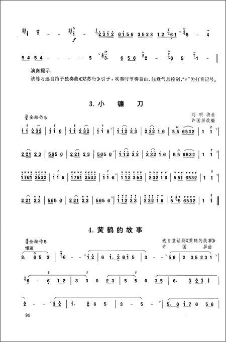我的中国心葫芦丝谱