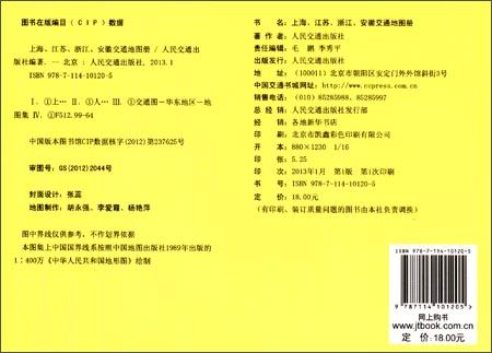 上海、江苏、浙江、安徽交通地图册