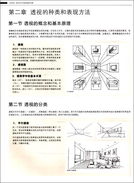 完全绘本:室内设计手绘效果图技法详解:亚马逊:图书