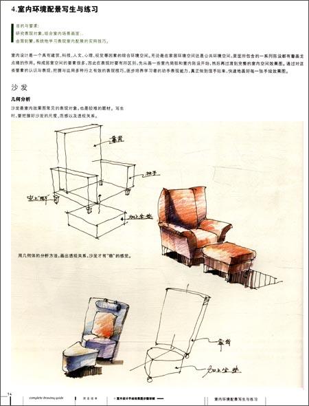 完全绘本:室内设计手绘效果图步骤详解(黄金典藏版)