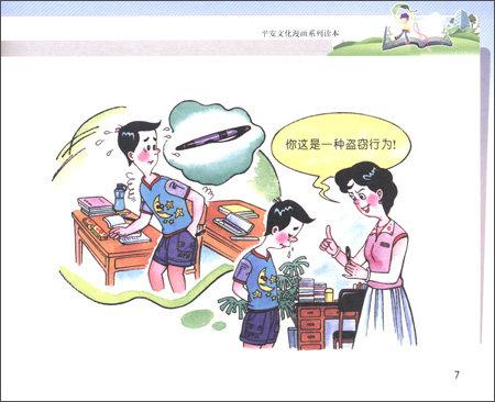 平安文化漫画系列读本:校园里的法律故事(小学版)
