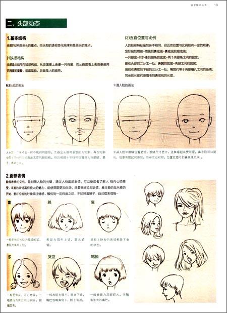回至 插画世界:手绘插画技法步骤详解(水彩人物篇) (平装)