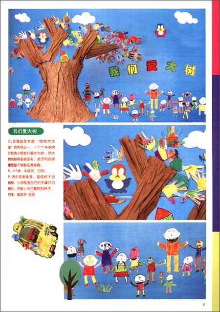回至 开心幼教:幼儿园区角设计(a) (平装)