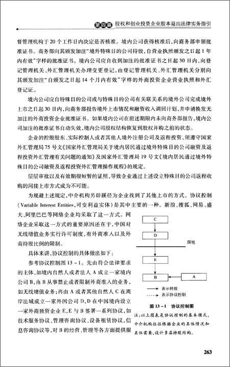 中国股权和创业投资法律实务指引