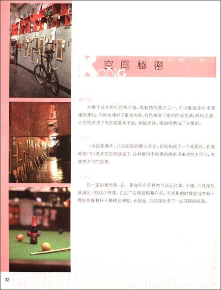 不一样的咖啡店@杭州