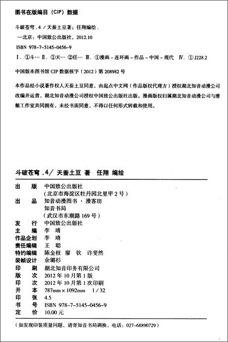 知音漫客丛书•奇幻穿越系列:斗破苍穹4