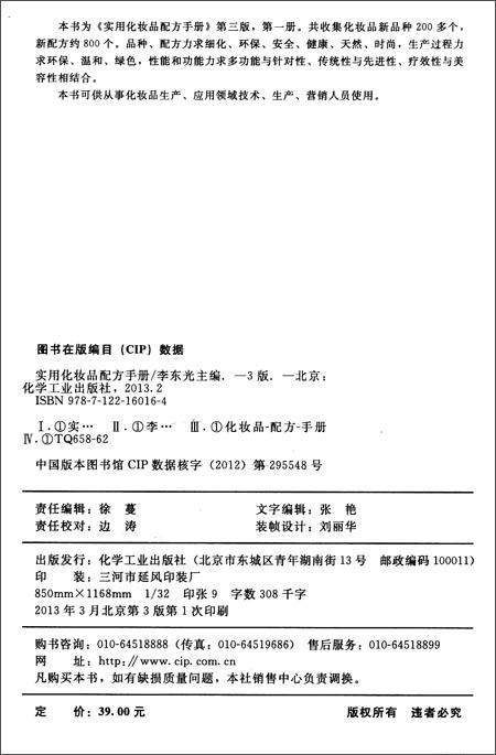 实用化妆品配方手册1