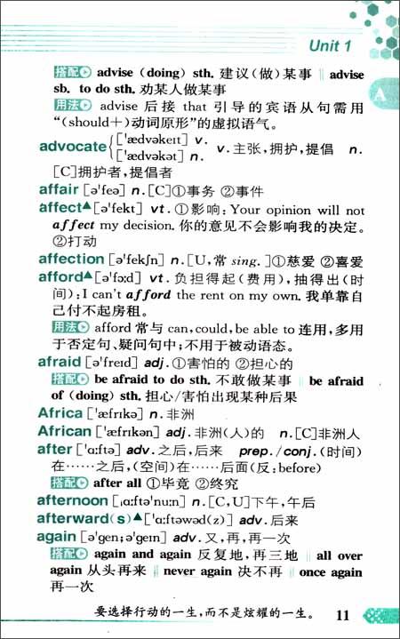 星火英语:高考英语词汇随身记