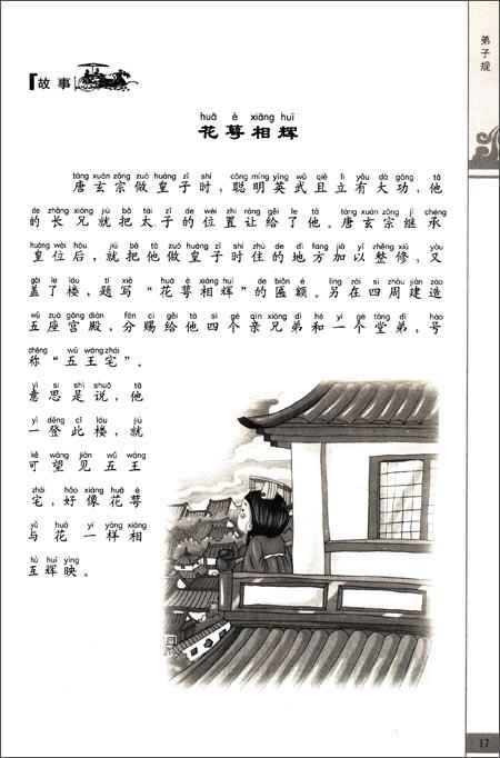 中国传统文化教育全国中小学实验教材:弟子规