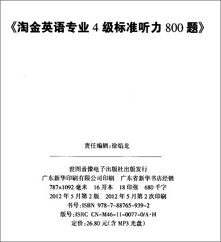 华研外语:淘金英语专业4级标准听力800题