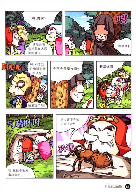 我的第一本爆笑知识漫画书•儿童百问百答11:有毒的与珍稀的动植物