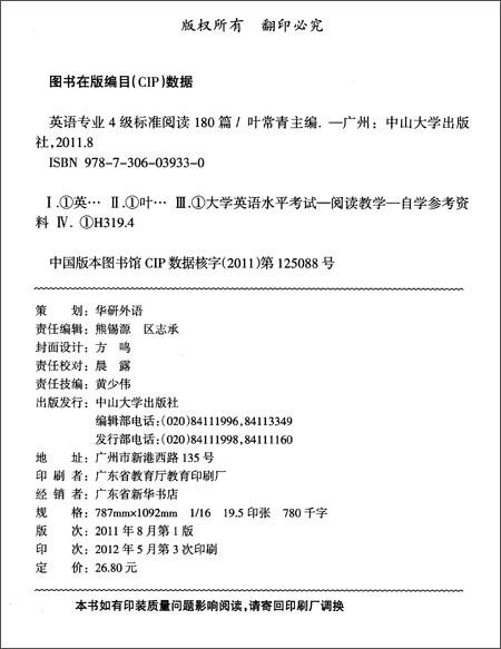 华研外语•2013淘金英语专业四级标准阅读180篇:阅读+专四词汇双突破