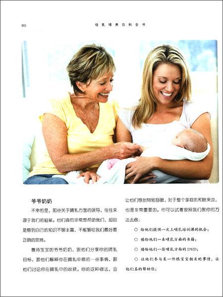 母乳喂养百科全书