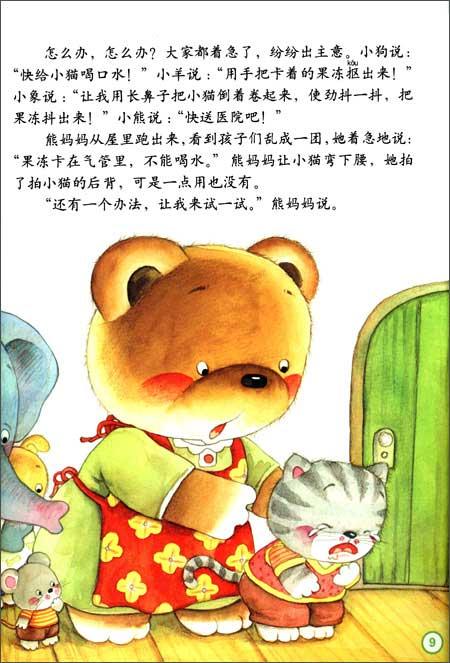 回至 我的安全宣言儿童安全绘本:可怕的甜果冻生活安全 (平装)