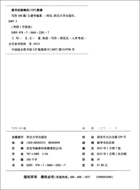 2014版考研1号英语•写作160篇:第一本考研英语话题系统之作