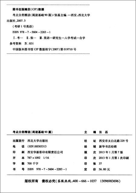 2014版考研1号英语•阅读基础90篇:第一本专为水平低于49分考生编著