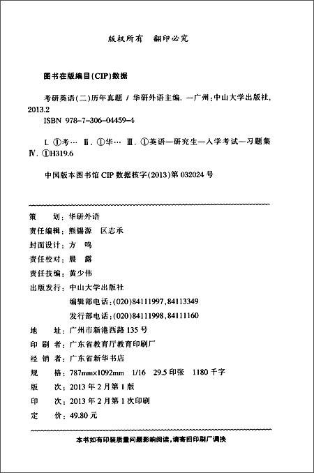 华研外语:淘金考研英语2历年真题