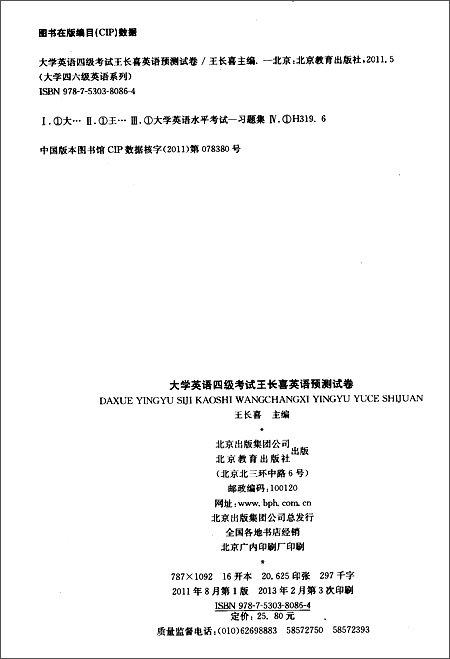 长喜英语•大学4、6级英语系列:大学英语4级考试王长喜英语预测试卷