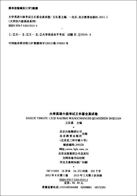 2013长喜英语•大学英语6级考试全真试卷