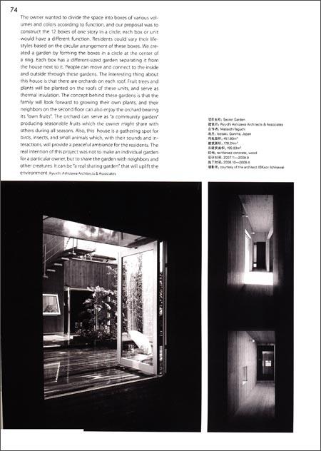 流动的世界:日本住宅空间设计
