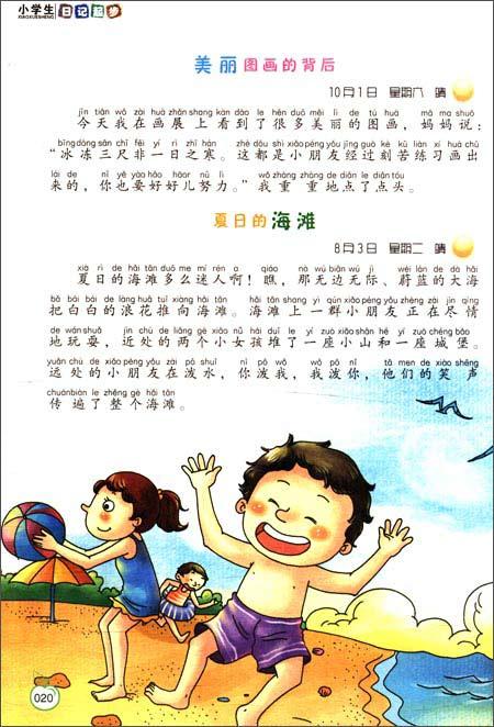 回至 作文启蒙课:小学生日记起步(1-3年级适用)(彩色手绘版) (平装)