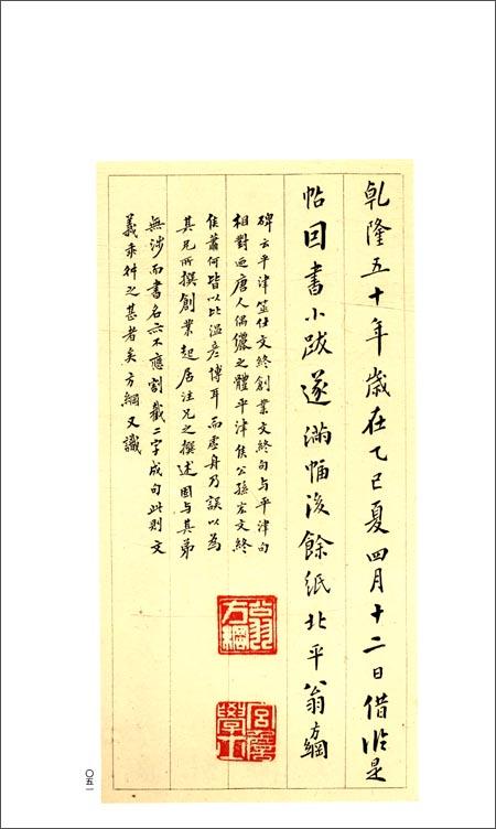 中国碑帖名品:欧阳询虞恭公温彦博碑