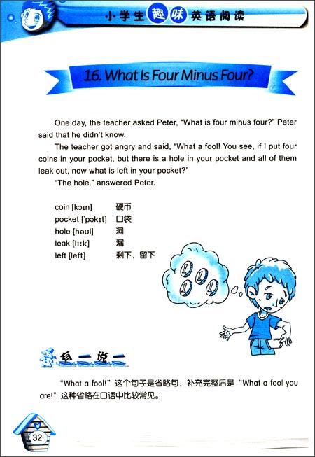 小学生趣味英语阅读:小学小编者张立诚(札记校园班主任故事图片