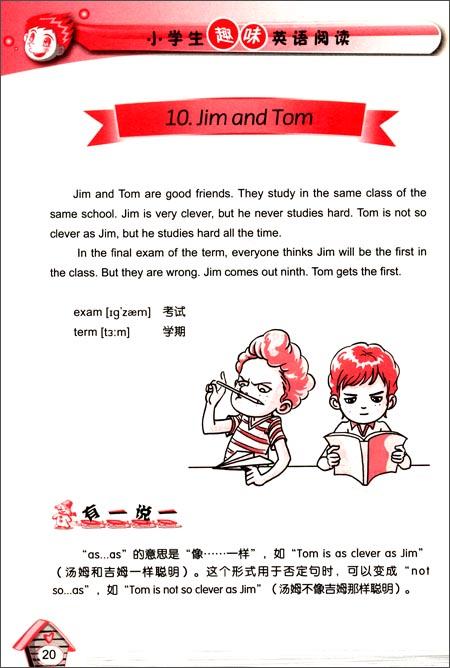 回至 小学生趣味英语阅读:哲理小故事 (平装)