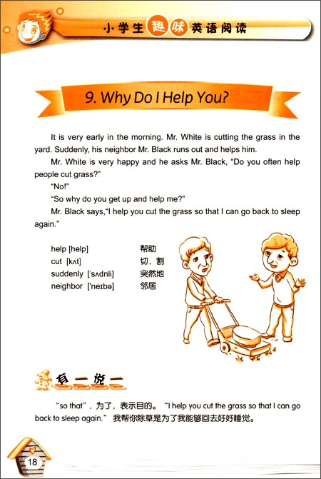 小学生趣味英语阅读:a学校小学校-图书故事-杂志v学校中小小学教师图片
