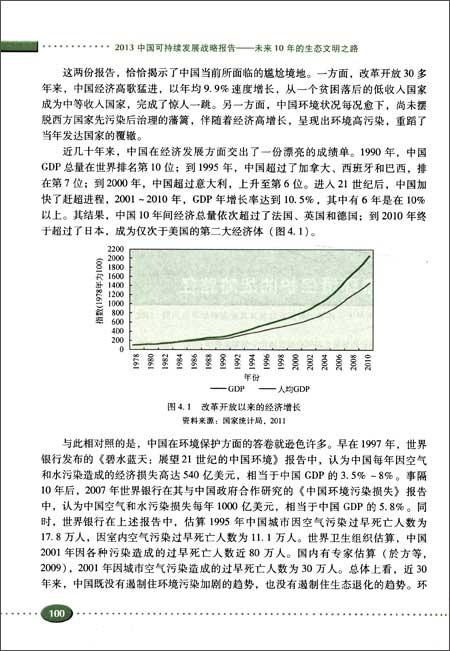 2013中国可持续发展战略报告:未来10年的生态文明之路