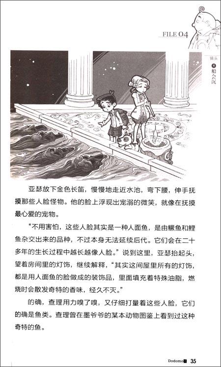查理九世11:冥府之船