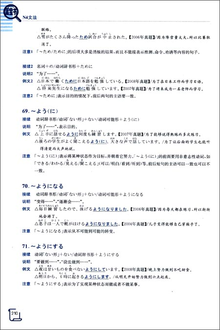 蓝宝书大全集:新日本语能力考试N1-N5文法详解