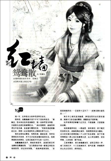 布老虎青春文学•飞魔幻A