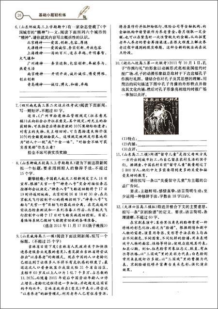 天利38套•跟踪高考专项能力训练•基础小题轻松练:语文
